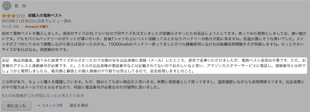 LECDDL Amazon口コミ・レビュー