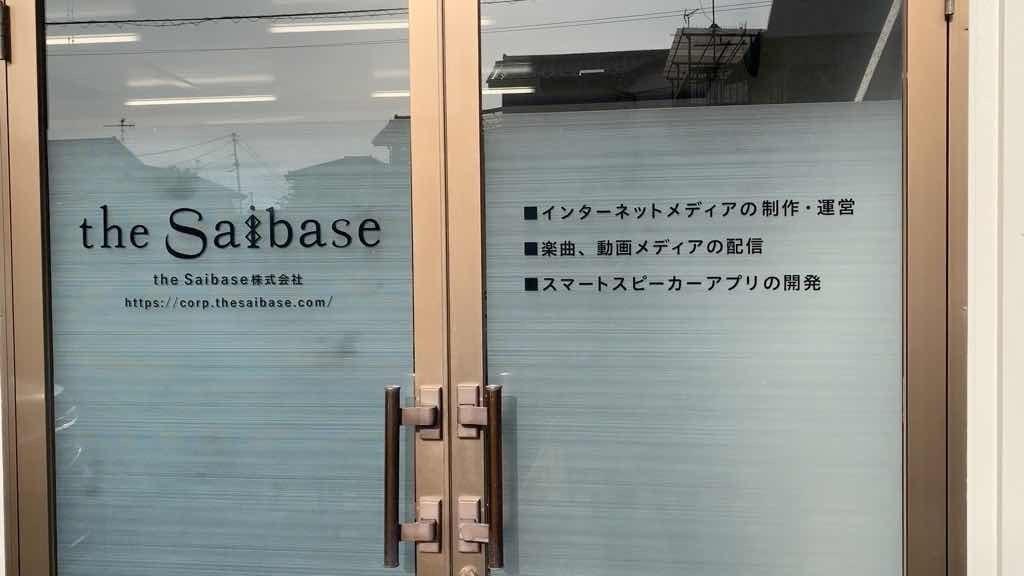 the Saibase(ザ・サイベース)の入り口