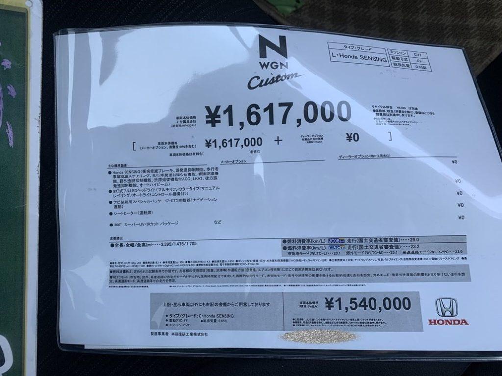 新型N-WGN G・Honda SENSINGの値段