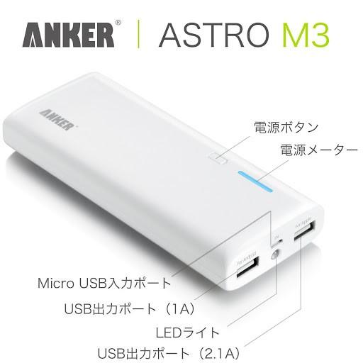 Astro M3 13000mAh