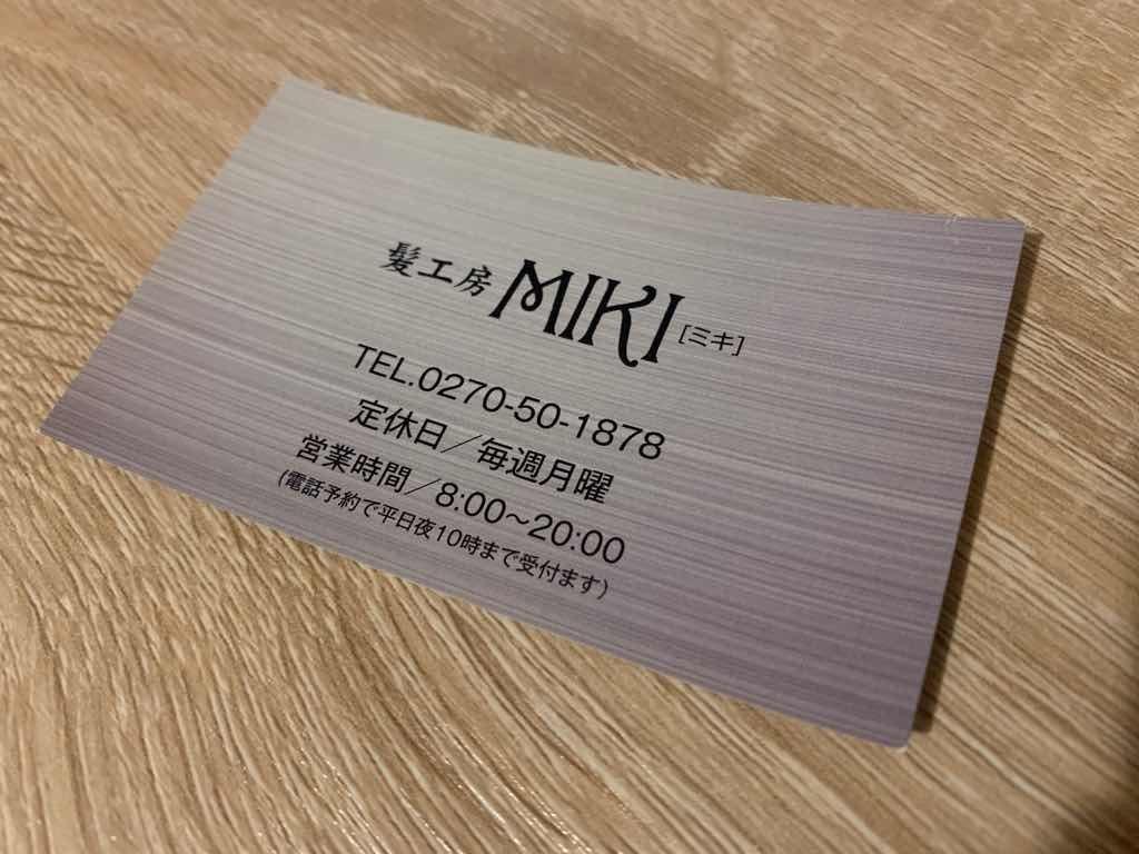 髪工房ミキのポイントカード