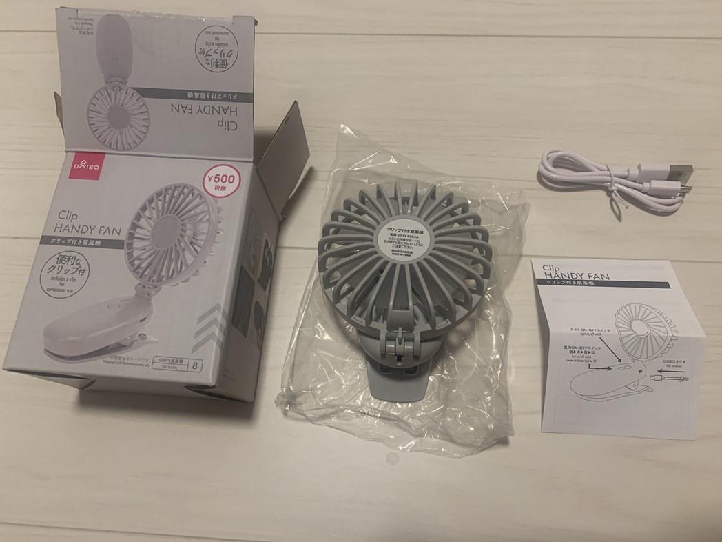 ダイソーUSB扇風機 クリップ付き 付属品