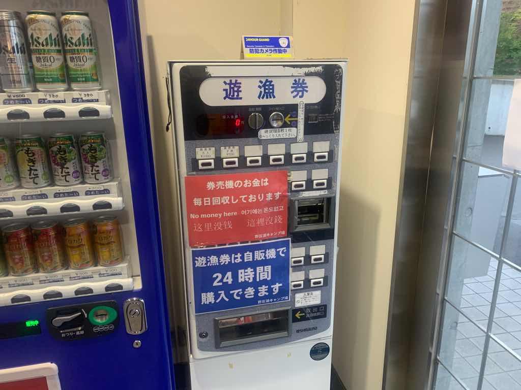 遊漁券自販機