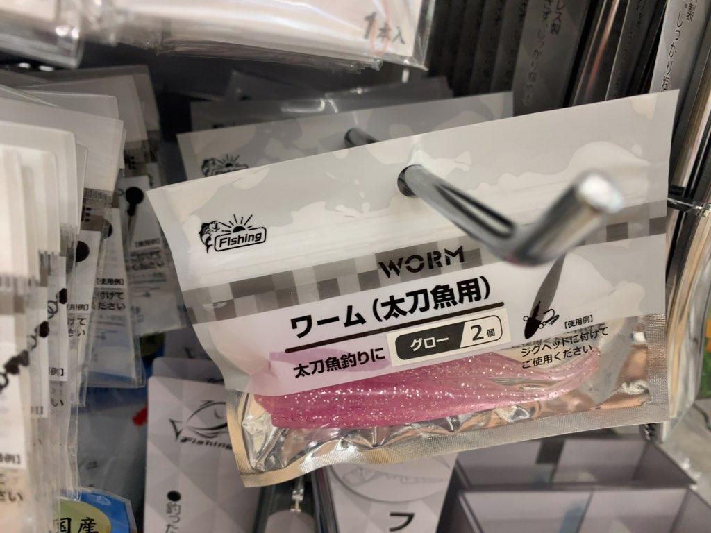 ワーム(太刀魚用) セリア