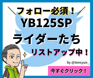 TwitterのYB125SPライダー